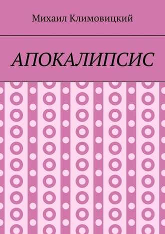 Михаил Климовицкий, Апокалипсис