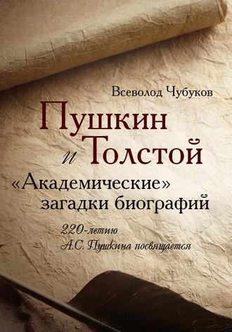 Всеволод Чубуков, Пушкин и Толстой. «Академические» загадки биографий