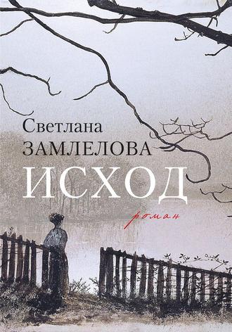 Светлана Замлелова, Исход