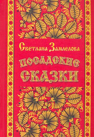 Светлана Замлелова, Посадские сказки