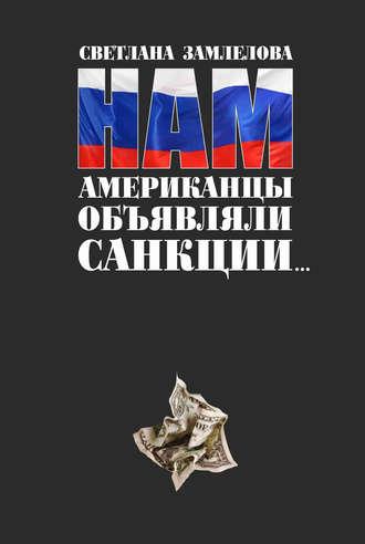 Светлана Замлелова, Нам американцы объявляли санкции…