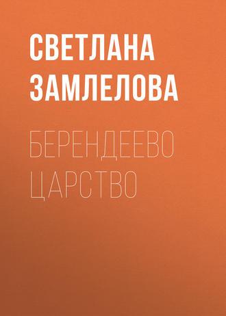 Светлана Замлелова, Берендеево царство
