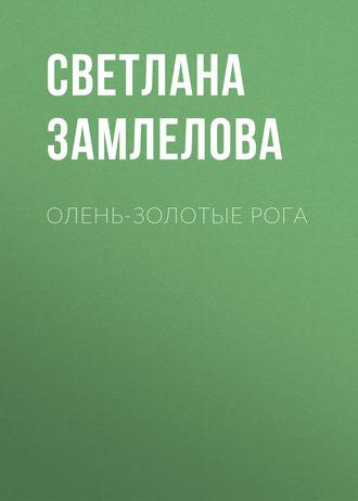 Светлана Замлелова, Олень-золотые рога