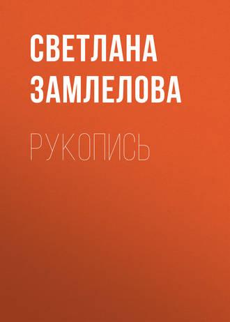 Светлана Замлелова, Рукопись