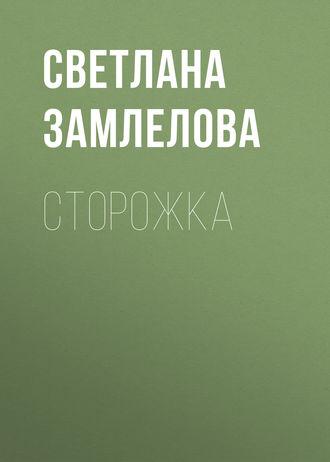 Светлана Замлелова, Сторожка