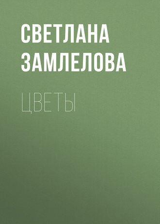Светлана Замлелова, Цветы