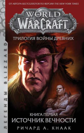 Ричард Кнаак, World Of Warcraft. Трилогия Войны Древних: Источник Вечности
