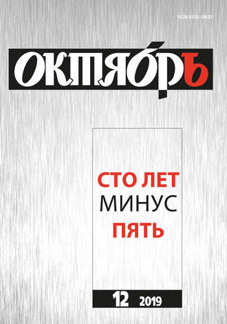 Анна Матвеева, Денис Драгунский, Юбилейный выпуск журнала Октябрь