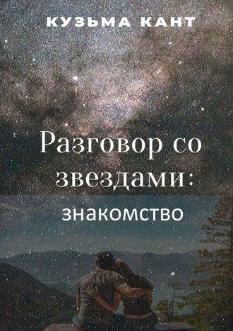 Кузьма Кант, Разговор созвездами: знакомство