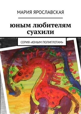 Мария Ярославская, Юным любителям суахили. Серия «Юным полиглотам»