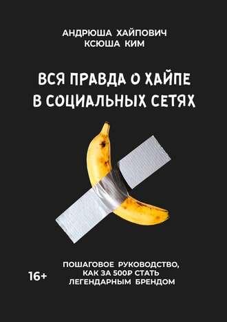Ксюша Ким, Андрюша Хайпович, Вся правда охайпе всоциальных сетях