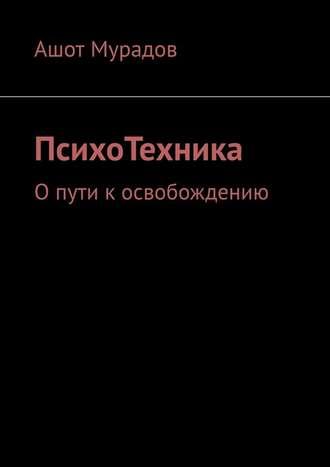 Ашот Мурадов, ПсихоТехника. О пути к освобождению