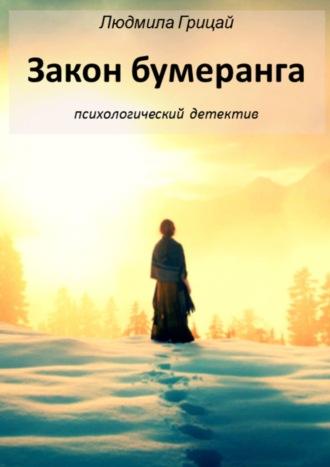 Людмила Грицай, Закон бумеранга