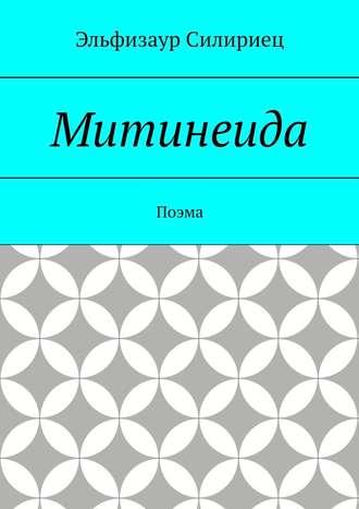 Эльфизаур Силириец, Митинеида. Поэма
