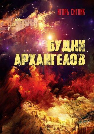 Игорь Ситник, Будни Архангелов