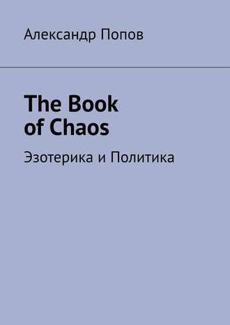 Александр Попов, The Book of Chaos. Эзотерика и Политика