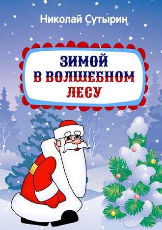 Николай Сутырин, Зимой вВолшебномлесу