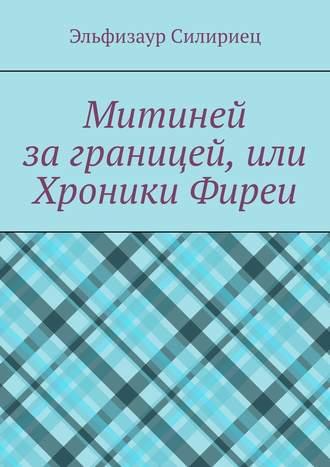 Эльфизаур Силириец, Митиней заграницей, или Хроники Фиреи