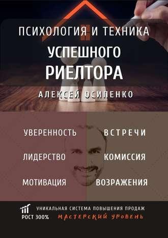Алексей Осипенко, Психология итехника успешного риелтора