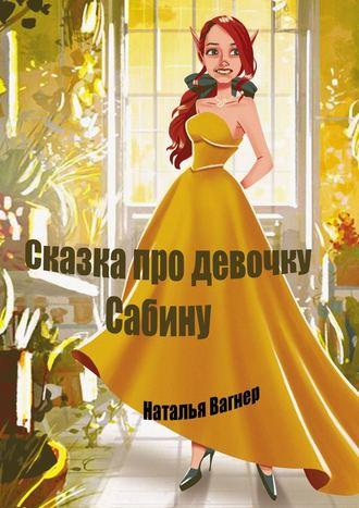 Наталья Вагнер, Сказка про девочку Сабину