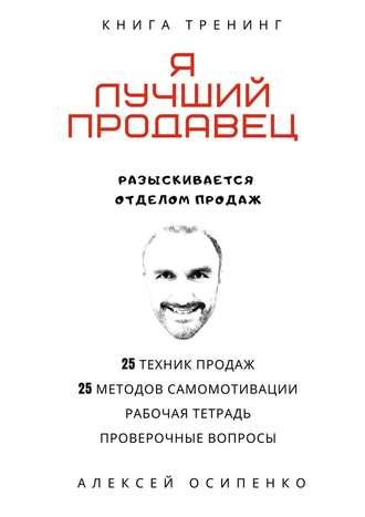 Алексей Осипенко, Я лучший продавец. Книга-тренинг