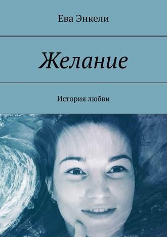 Ева Энкели, Желание. История любви