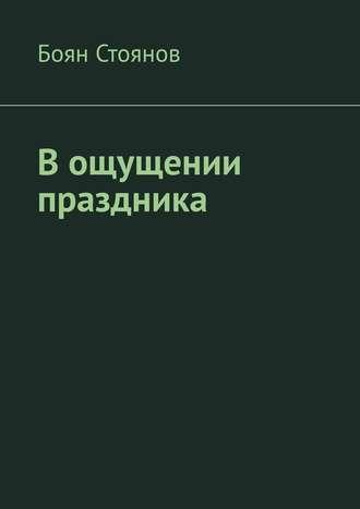 Боян Стоянов, Вощущении праздника