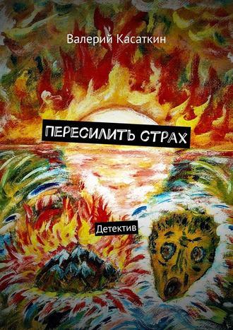 Валерий Касаткин, Пересилить страх. Детектив