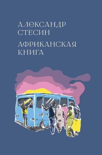 Александр Стесин, Африканская книга