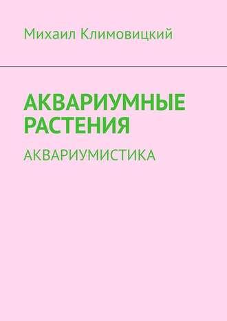 Михаил Климовицкий, Аквариумные растения. Аквариумистика