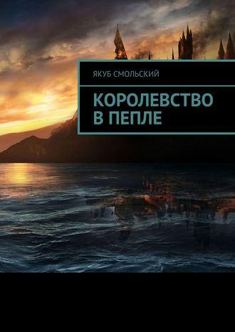 Якуб Смольский, Королевство впепле