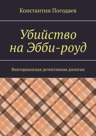Константин Погодаев, Убийство наЭбби-роуд. Викторианская детективная дилогия
