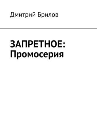 Дмитрий Брилов, ЗАПРЕТНОЕ: Промосерия