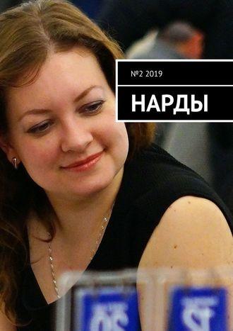 Игорь Чернов, Нарды. №22019