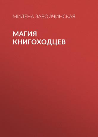 Милена Завойчинская, Магия книгоходцев