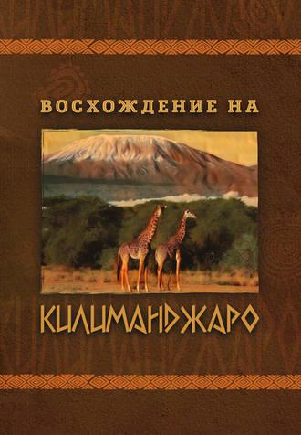 Е. Павлов, Восхождение на Килиманджаро