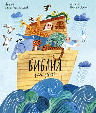 Елена Тростникова, Библия для детей