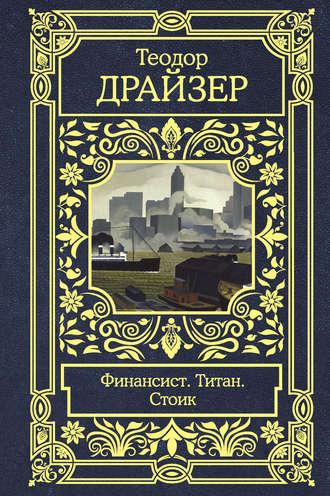Теодор Драйзер, Марк Волосов, Финансист. Титан. Стоик