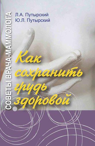 Леонид Путырский, Юрий Путырский, Советы врача-маммолога. Как сохранить грудь здоровой