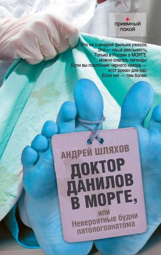 Андрей Шляхов, Доктор Данилов в морге, или Невероятные будни патологоанатома