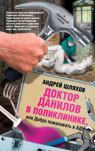 Андрей Шляхов, Доктор Данилов в поликлинике, или Добро пожаловать в ад!