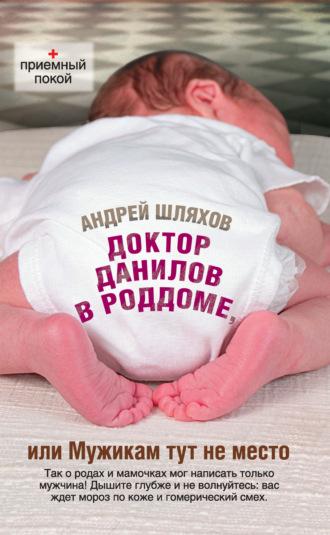 Андрей Шляхов, Доктор Данилов в роддоме, или Мужикам тут не место