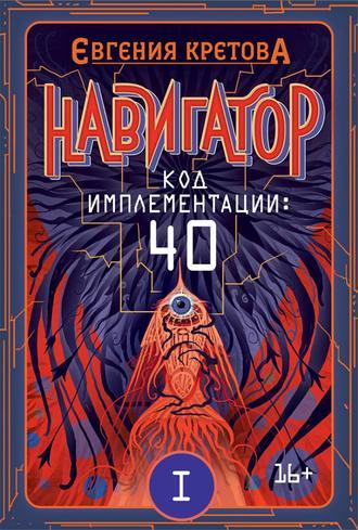 Евгения Кретова, Навигатор. Код имплементации: 40. Часть 1