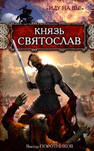 Виктор Поротников, Князь Святослав. «Иду на вы!»