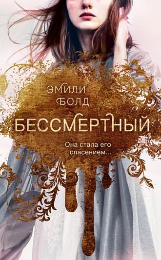 Эмили Болд, Бессмертный