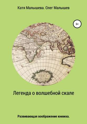 Екатерина Малышева, Олег Малышев, Легенда о Волшебной скале