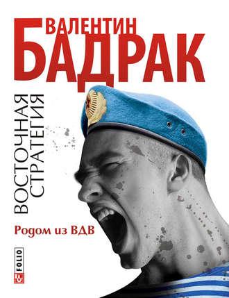 Валентин Бадрак, Родом из ВДВ