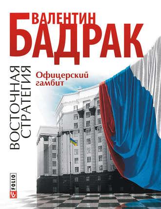 Валентин Бадрак, Офицерский гамбит