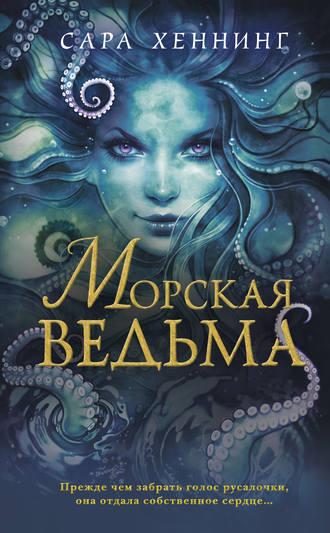 Сара Хеннинг, Морская ведьма
