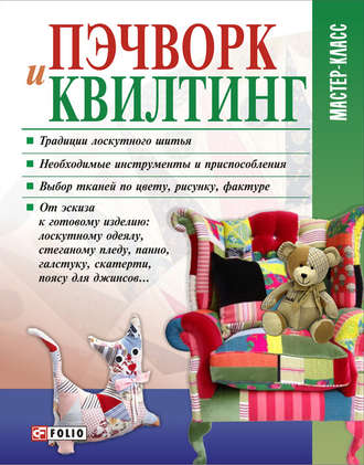 Мария Кольская, Пэчворк и квилтинг